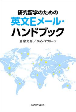 研究留学のための 英文Eメール・ハンドブック-電子書籍
