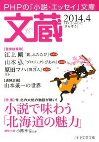 文蔵 2014.4