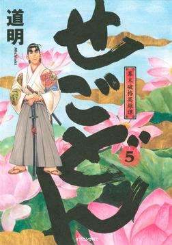 せごどん(5)-電子書籍