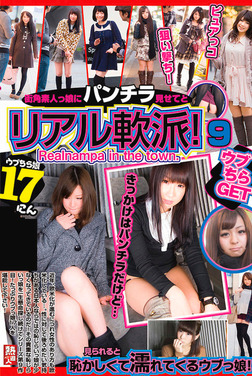ウブちらGET vol.9 街角素人っ娘にパンチラ見せてとリアル軟派!17人-電子書籍