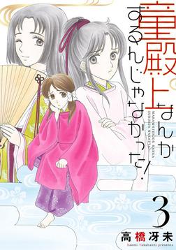 童殿上なんかするんじゃなかった!(3)-電子書籍