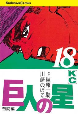 巨人の星(18)-電子書籍