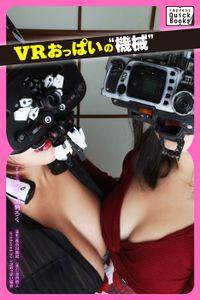 """VRおっぱいの""""機械"""""""