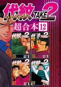 代紋TAKE2 超合本版(12)