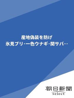産地偽装を防げ 氷見ブリ・一色ウナギ・関サバ…-電子書籍