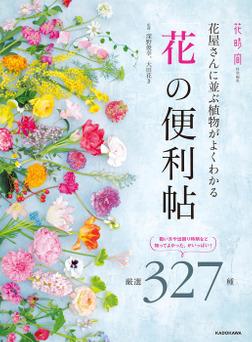 花屋さんに並ぶ植物がよくわかる 「花」の便利帖-電子書籍