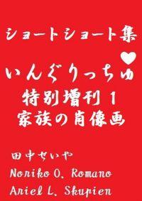 いんぐりっちゅ・特別増刊1(家族の肖像画):ショートショート