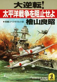 大逆転!太平洋戦争を阻止せよ
