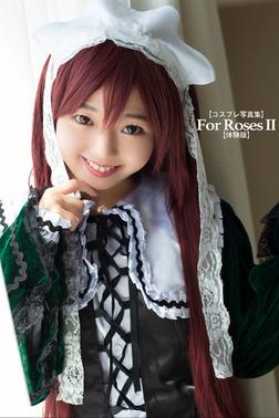 【コスプレ写真集】For Roses II【体験版】-電子書籍