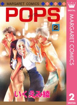 POPS 2-電子書籍