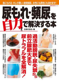 尿もれ・頻尿を自力で解決する本-電子書籍