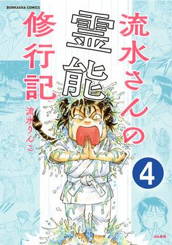 流水さんの霊能修行記(分冊版) 【第4話】-電子書籍