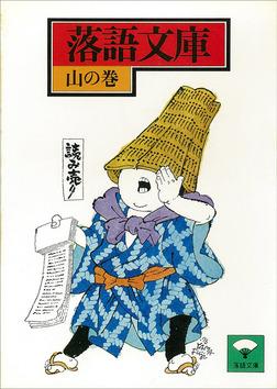 落語文庫(16) 山の巻-電子書籍