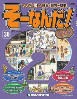 マンガで楽しむ日本と世界の歴史 そーなんだ! 30-電子書籍