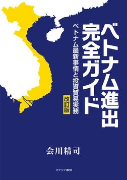 ベトナム進出完全ガイド ベトナム最新事情と投資貿易実務[改訂版]-電子書籍