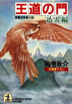 王道の門~迅雷編~-電子書籍