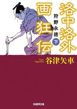 洛中洛外画狂伝 狩野永徳 下-電子書籍