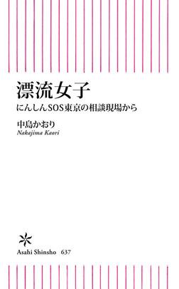 漂流女子 にんしんSOS東京の相談現場から-電子書籍