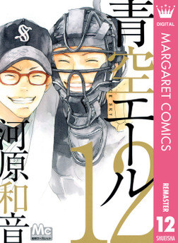 青空エール リマスター版 12-電子書籍