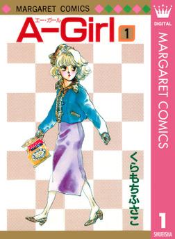 A-Girl 1-電子書籍