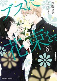 ブスに花束を。(6)