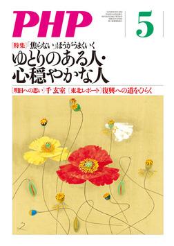 月刊誌PHP 2013年5月号-電子書籍
