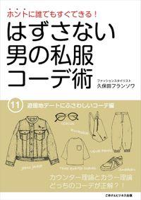 はずさない男の私服コーデ術(11)