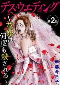 デス・ウエディング ~花嫁は何度も殺される~(分冊版) 【第2話】