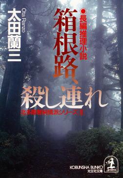 箱根路、殺し連れ~北多摩署純情派シリーズ3~-電子書籍