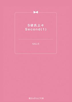 S彼氏上々Second(1)-電子書籍