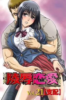 陵辱恋愛21-電子書籍