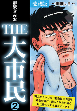 THE 大市民 愛蔵版2巻 ~美味し!!~-電子書籍