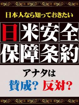 日本人なら知っておきたい 日米安全保障条約-電子書籍