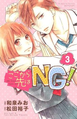 ここから先はNG! 分冊版(3)-電子書籍