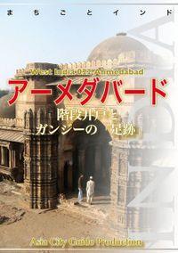 【audioGuide版】西インド022アーメダバード ~階段井戸とガンジーの「足跡」