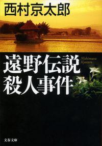 遠野伝説殺人事件(文春文庫)