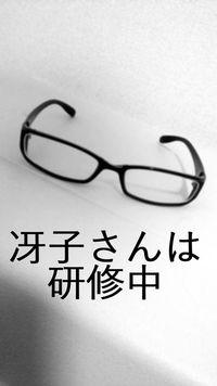 冴子さんは研修中