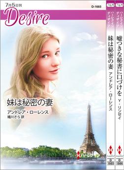 ハーレクイン・ディザイアセット25-電子書籍