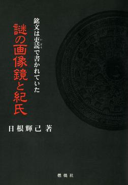 謎の画像鏡と紀氏 : 銘文は吏読で書かれていた-電子書籍
