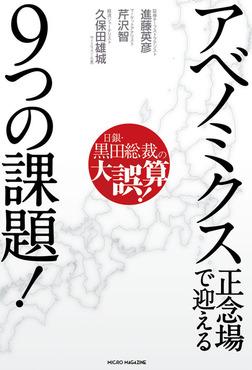 日銀・黒田総裁の大誤算! アベノミクス正念場で迎える9つの課題!-電子書籍