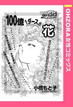 100億1ダースの花 【単話売】-電子書籍
