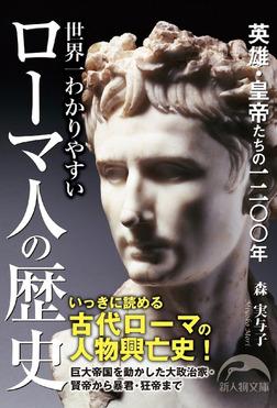 世界一わかりやすいローマ人の歴史-電子書籍