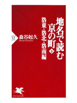地名で読む京の町(下) 洛東・洛北・洛南編-電子書籍