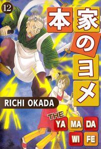 THE YAMADA WIFE, Volume 12