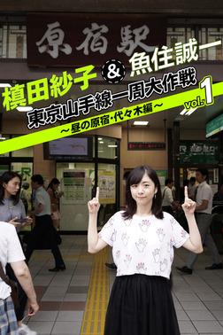 槙田紗子&魚住誠一 東京山手線一周大作戦 vol.1 ~昼の原宿・代々木編~-電子書籍