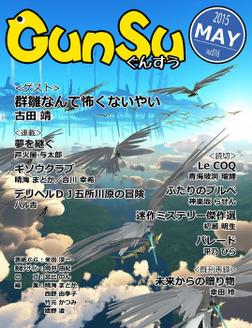 月刊群雛 (GunSu) 2015年 05月号 ~ インディーズ作家を応援するマガジン ~-電子書籍