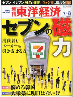 週刊東洋経済 2013年7月13日号-電子書籍
