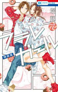 フラレガール【カラーイラスト集付き特装版】 7巻