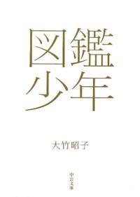 図鑑少年(中公文庫)