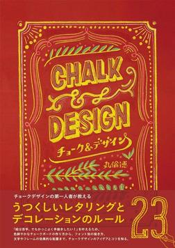 チョーク&デザイン-電子書籍